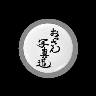 おっさん写真道グッズ売り場 by 伴貞良のおっさん写真道グッズ缶バッジ