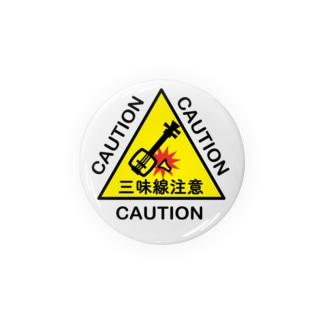 三味線注意 Badges