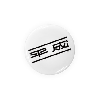 お楽しみ・オブ・平成 Badges