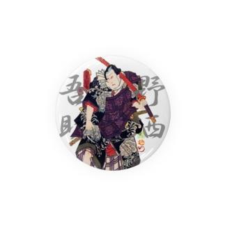 野晒吾助(三豊/九代目) Badges