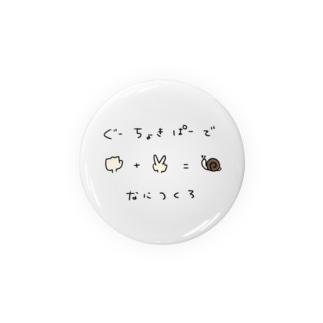 ぐーちょきぱーの缶バッチ Badges