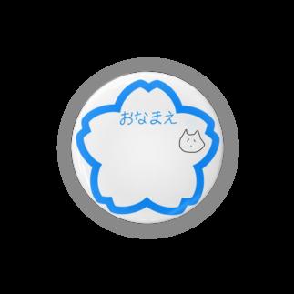ハラマスコーイ・ウイハラのうい厨おなまえバッチ Badges