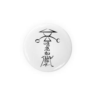 呪符【急急如律令】 Badges