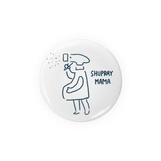 主婦れーまま/SHUPRAY MAMA 缶バッジ