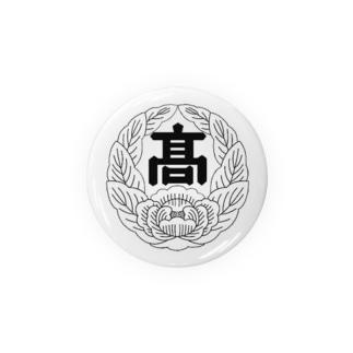 成田高校缶バッチ Badges