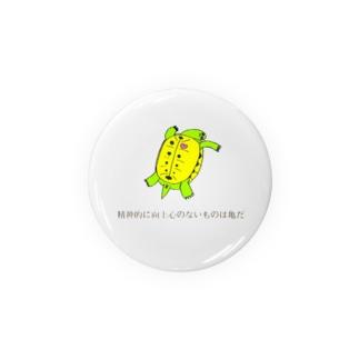精神的に向上心のない亀 Badges
