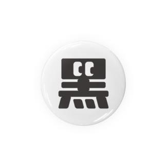 黒 Badges
