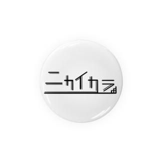 ニカイカラロゴ Badges