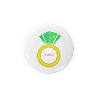 誕生石シリーズ(8月・ペリドット) Badges