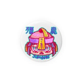 きょんしーちゃん(おふだつき) Badge