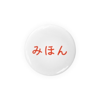 sonoichi design factoryのみほん あかもじ Badges