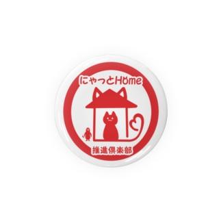 にゃっとHome推進倶楽部 Badges
