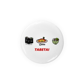 TABETAI 缶バッジ Badges