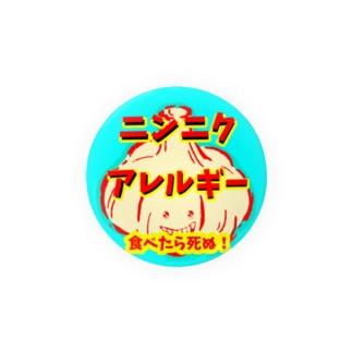 ニンニクアレルギー 56mm用 Badges