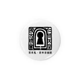 百舌鳥・古市  仁徳天皇陵古墳 Badges