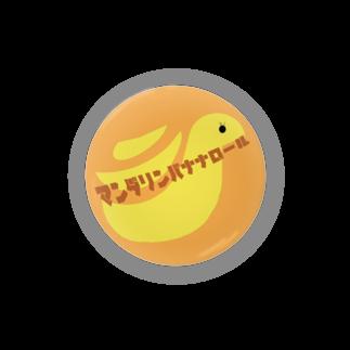 マンダリンバナナロールのマンダリンバナナロール Badges