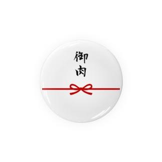 御肉 (お祝い袋のようなもの) Badges