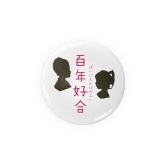中国語シリーズ『百年好合』 Badges
