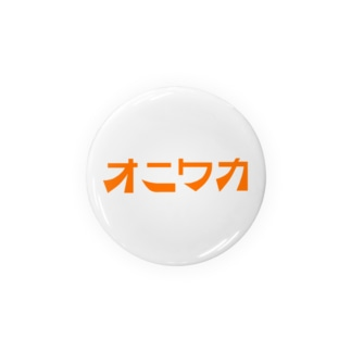 オニワカ Badges