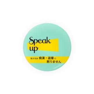 Speak up(ブルー) Badges