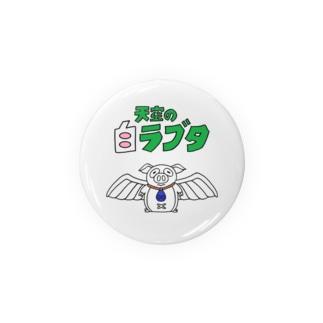 天空の白ラブタ(裸豚) Badges
