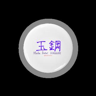 MISOTAN工房の伝統シリーズ(玉鋼Only) Badges
