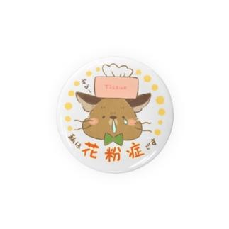 私は花粉症です。(デグー茶々丸) Badges