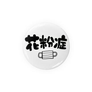 花粉症アピール Badges