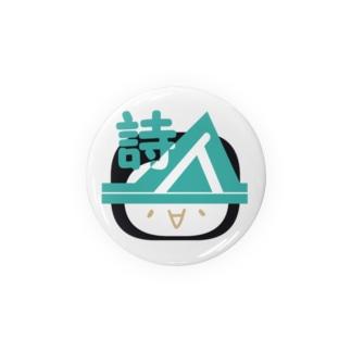 詩人公式ロゴ Badges
