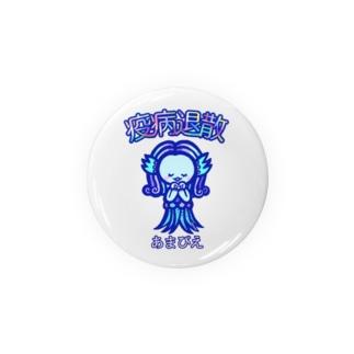 ❤Loveちゃんshop❤のあまびえちゃん Badges