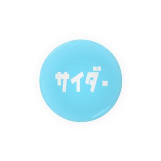 サイダー Badge