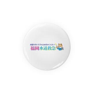 福岡水道救急の福岡水道救急 Badges