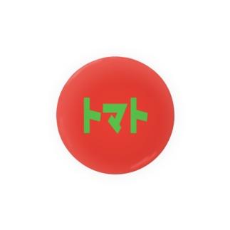 トマト🍅 Badges