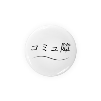 爽やかにコミュ障 Badges