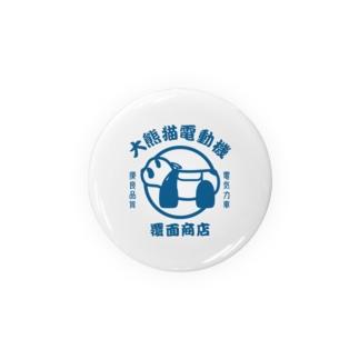 LUCHAの大熊猫電動機 Badges