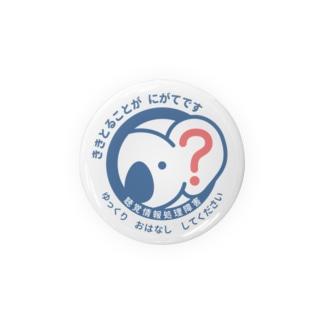 APDマークひらがな表記(パステルカラー) Badges