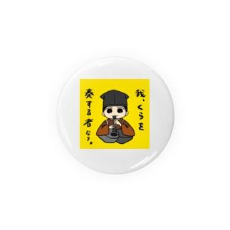 すいそう×ががく(ver.クラリネット) Badges