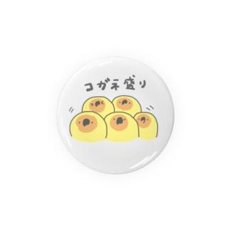 コガネ盛り Badges