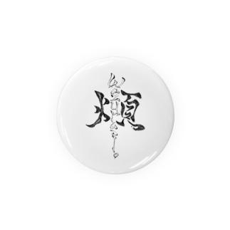 「煩」wazurai ~黒字ver~ Badges