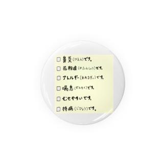 自己PR Badges