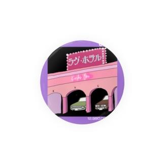 Kicks One_ラヴ・ホテル5 Badges