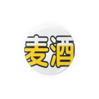 麦酒 Badges