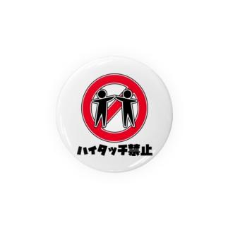 ハイタッチ禁止 Badges