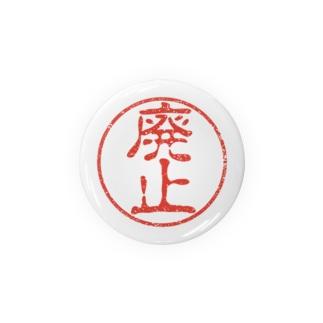 廃止の印鑑 Badges
