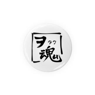 ヲタク魂 Badge