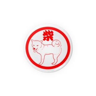 丸柴 Badges