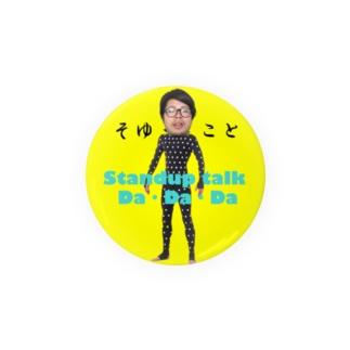 『たちばなし』遠藤 缶バッチ Badges