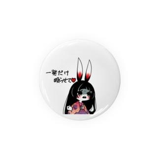 1発だけ♡ Badges