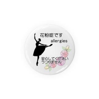 うつりませんマーク【花粉症】 Badges