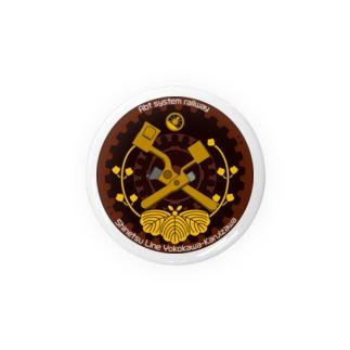 ブレーキハンドルワッペン風(アプト式バージョン) Badges